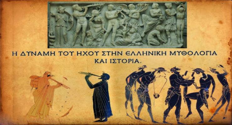 Η δύναμη του ήχου στην Ελληνική μυθολογία και ιστορία