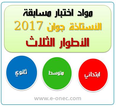 مواد ومعاملات اختبار مسابقة الأساتذة 2017  للاطوار الثلاث