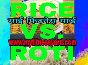 चावल खाये की रोटी?