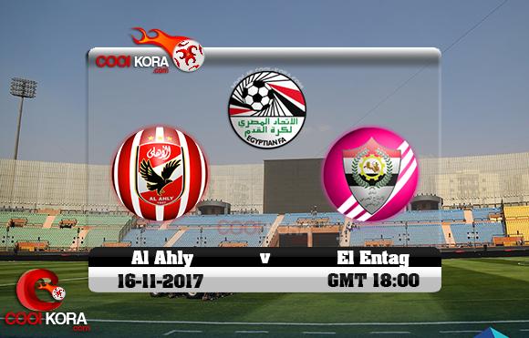 مشاهدة مباراة الإنتاج الحربي والأهلي اليوم 16-11-2017 في الدوري المصري