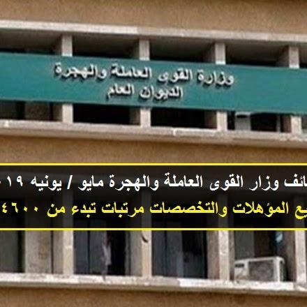 وظائف وزارة القوى العاملة والهجرة جميع المؤهلات مرتبات تبدء من 4600 ج قدم الان