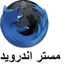 تحميل متصفح waterfox اسرع متصفح انترنت فى العالم مجانا 2018