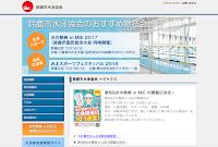 鈴鹿市水泳協会