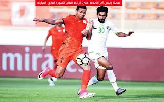 مشاهدة مباراة الامارات وعجمان بث مباشر بتاريخ 15-5-2019 دوري الخليج العربي الاماراتي