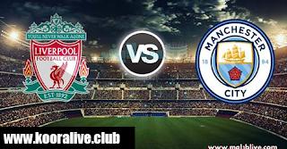 مشاهدة مباراة ليفربول ومانشستر سيتي بث مباشر الدوري الانجليزي   koora live - كورة لايف