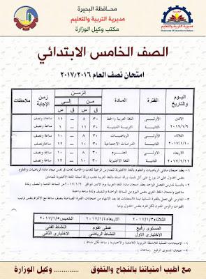 جدول امتحانات الشهادة الابتدائيه الترم الاول 2017 محافظة البحيره(الصف السادس الابتدائى)