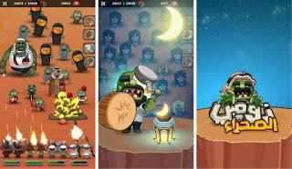 لعبة زومبي الصحراء,لعبة زومبي,زومبي الصحراء,لعبة مسلية,تحميل لعبة زومبي,لعبة اكشن,لعبة الزومبيز العربية الأولى,desert zombie apk,