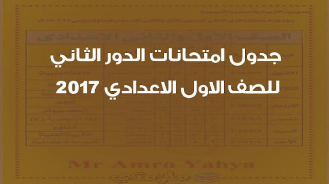 جدول امتحانات الدور الثاني للصف الاول الاعدادي 2017