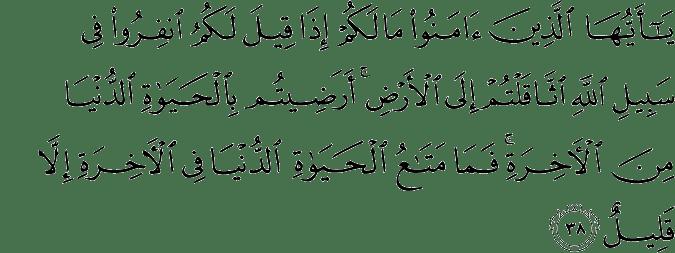Surat At Taubah Ayat 38