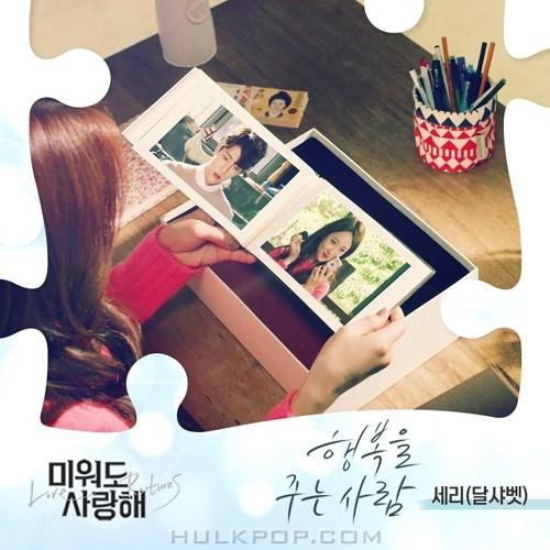 Serri (Dalshabet) – Love Returns OST Part.6