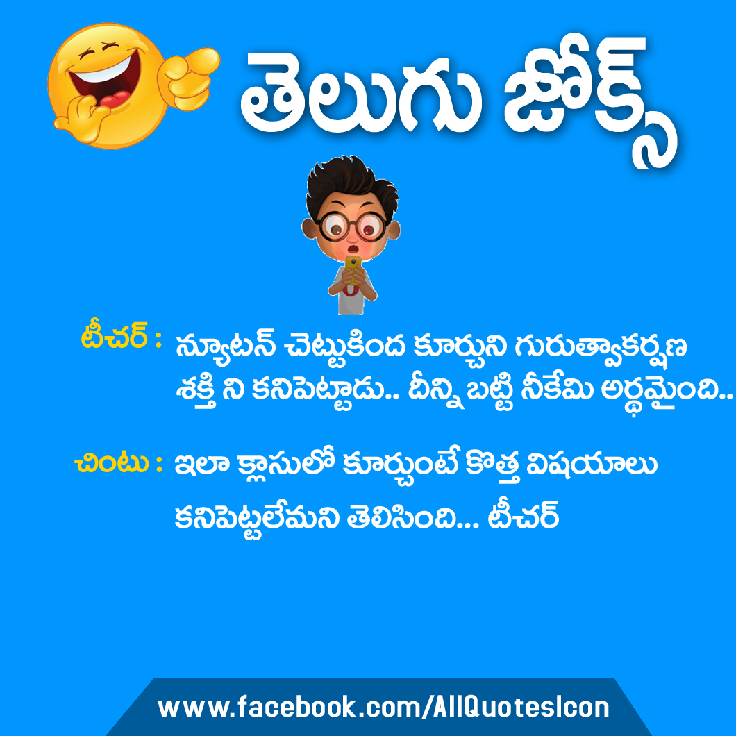 Famous Telugu Funny Jokes Pictures Best Telugu Comedy ...
