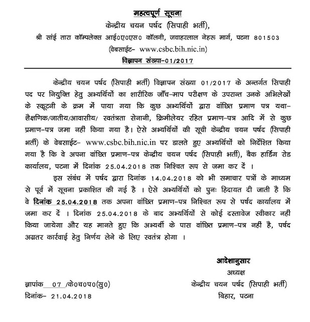 Bihar+Police for+documents+Verification