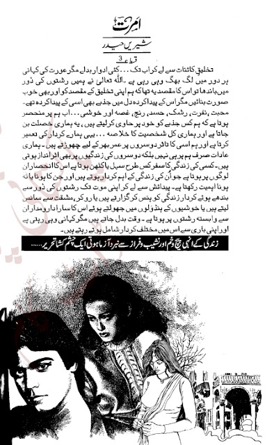 Free download Amrat Episode 3 novel by Sheeren Haider pdf