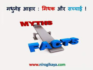 Diabetes Diet Myths & Facts in Hindi
