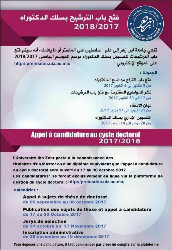 فتح باب الترشيح بسلك الدكتوراه بجامعة ابن زهر اكادير 2017-2018