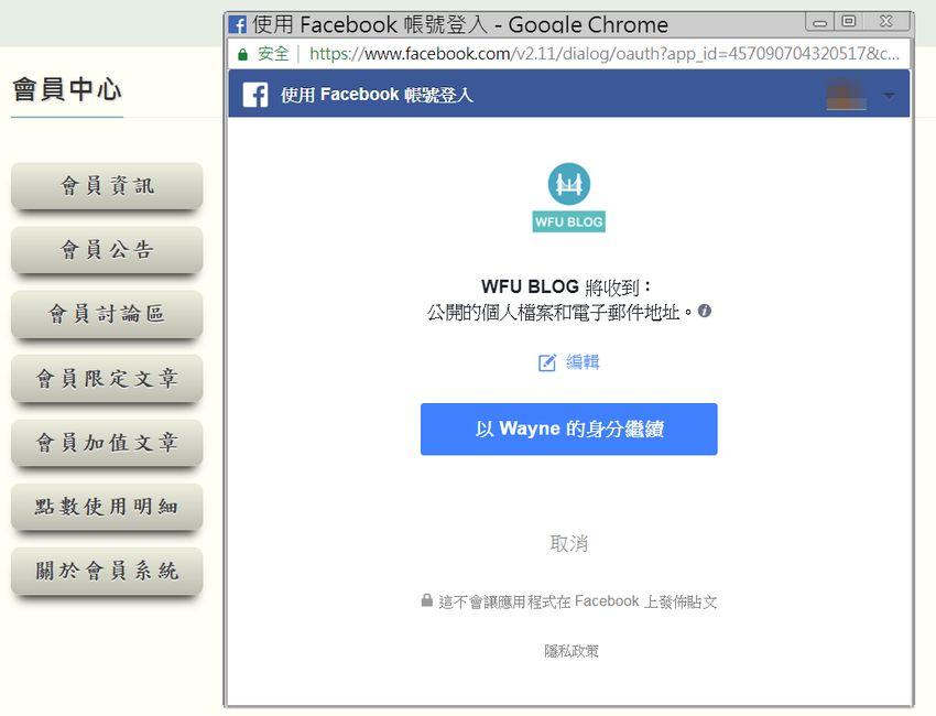 member-4.jpg-部落格「會員系統」啟用