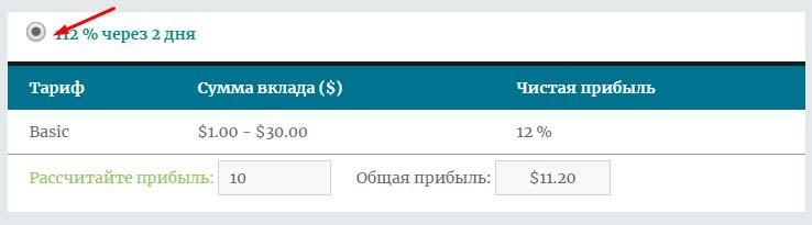 Регистрация в Bit-Profit 4