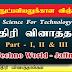 மாதிரி வினாத்தாள் - தொழிநுட்பவியலுக்கான விஞ்ஞானம் : G.E.C. A/L 2019 - Techno World, Jaffna.