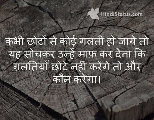 Forgive - HindiStatus