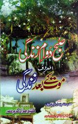 Subha dwam e Zindagi Al Maroof Maut ky Baad Zindagi Urdu Islamic Book Free download