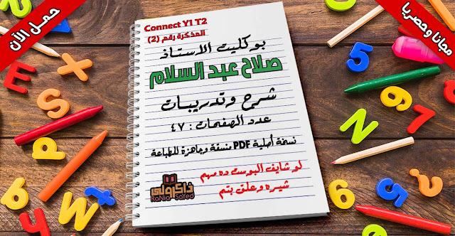 مذكرة الاستاذ صلاح عبد السلام في منهج اللغة الانجليزية كونكت للصف الاول الابتدائي الترم الثاني
