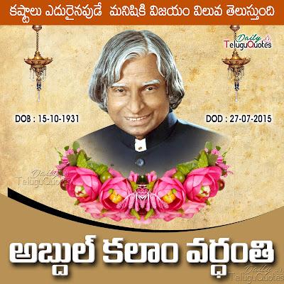 apj-abdul-kalam-vardanti-death-anniversary-telugu-inspiring-quotes-greetings-wishes-sms-messages