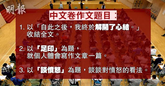 DSE中作試答2017:足印 - ZKIZ Archives