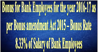 bonus-for-bank-employees-for-2016-17.jpg