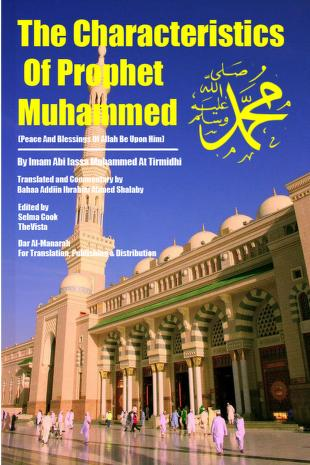 The Characteristics Of Prophet Muhammad صلى الله عليه و سلّم English Islamic Book