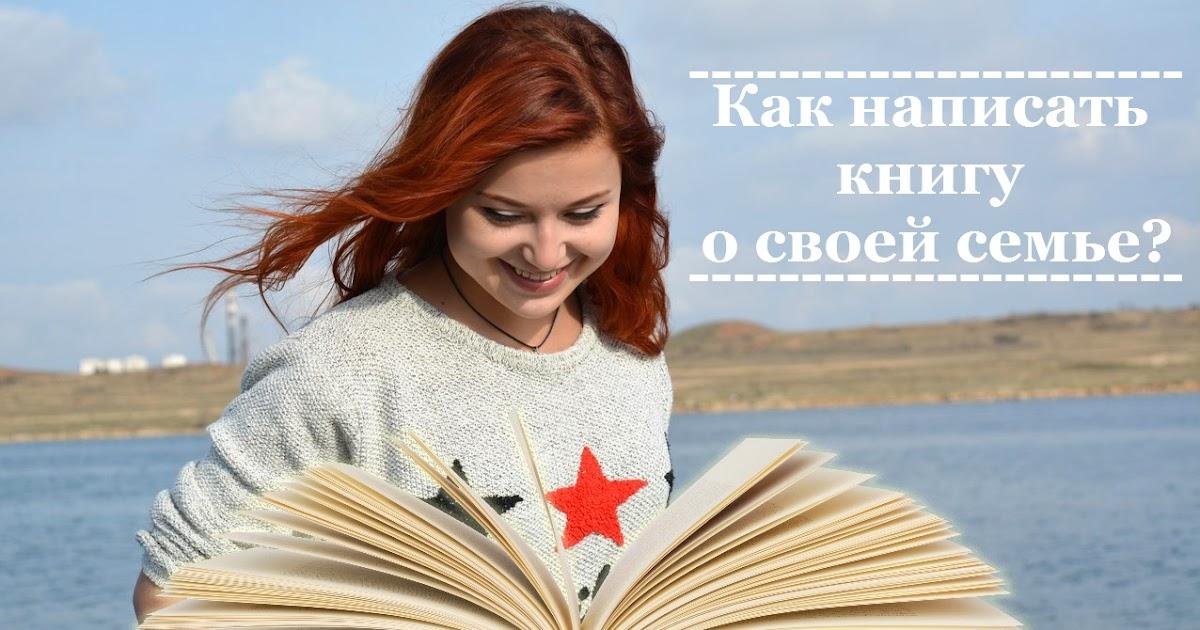БЛОГ ИГОРЯ ФИЛИППОВА: Как написать книгу о своей семье