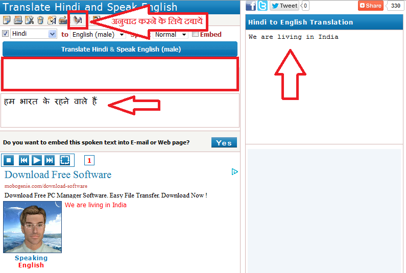 Write in Hindi and Translate & Listen to English हिन्दी