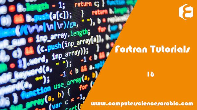 دورة البرمجة بلغة Fortran - التعامل مع الملفات 1 Files