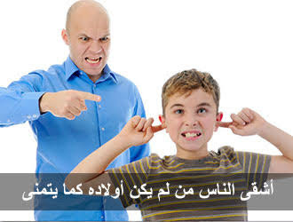 صائح لتربيه الابناء