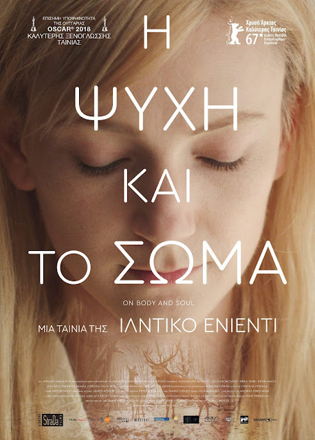 On Body and Soul (2017) ταινιες online seires oipeirates greek subs