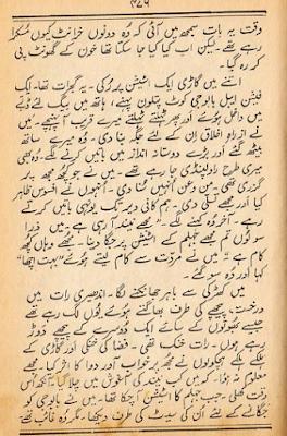 Urdu Grammar Online Aik Na Qabil E Framosh Safar