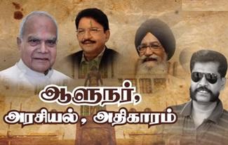 Banwarilal Purohit | Nakkeeran gopal