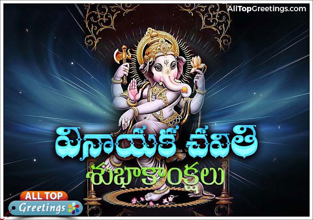 telugu ganesh vinayaka chaviti greetings wishes images