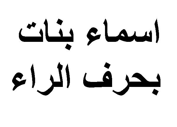 اسماء بنات جميلة بحرف الراء مع معانيها موسوعة المعرفة الشاملة