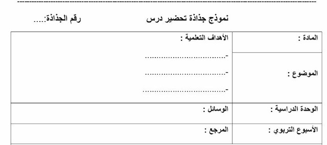 نموذج جذاذة تحضير درس الابتدائي محمد ملوك