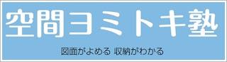 空間ヨミトキ塾バナー