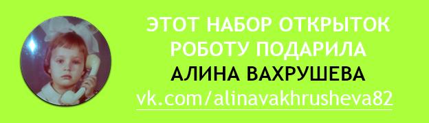 Подарочная плашка Алина Вахрушева Подарок для Робота Роботу подарили