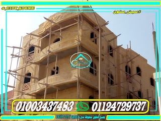 واجهات حجر هاشمى هيصم واسعار الحجر الهاشمى فى مصر 01003437483