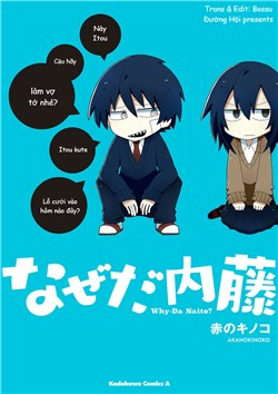 Why Naitou (Season 1)