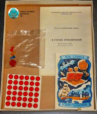 Детские игры СССР. В стране приключений художник Раевский 1987 1989 игра СССР.