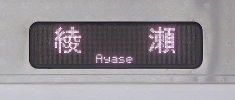東京メトロ千代田線 綾瀬行き7 E233系2000番台