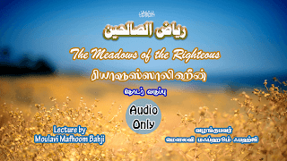 http://www.qurankalvi.com/the-meadows-of-the-righteous/