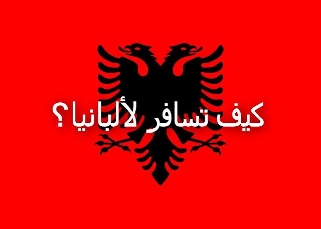 تأشيرة ألبانيا للجزائريين