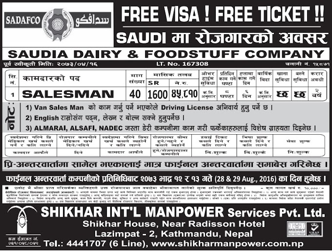 Free Visa, Free Ticket Jobs For Nepali In Saudi Arabia Salary- Rs.45,810/
