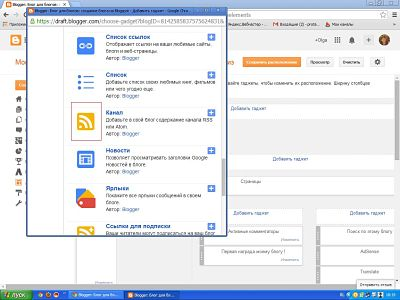 Показано где найти и добавить гаджет Google Канал в макет блога
