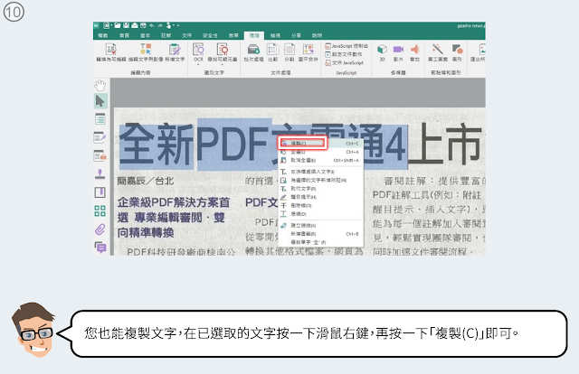 在已選取的文字按一下滑鼠右鍵,再按一下「複製(C)」即可複製。